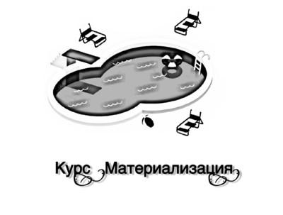 "Курс  lee ""Материализация"""