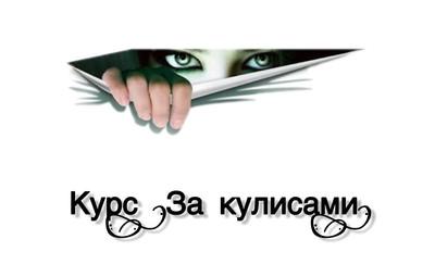 """Курс lee """"За кулисами"""""""
