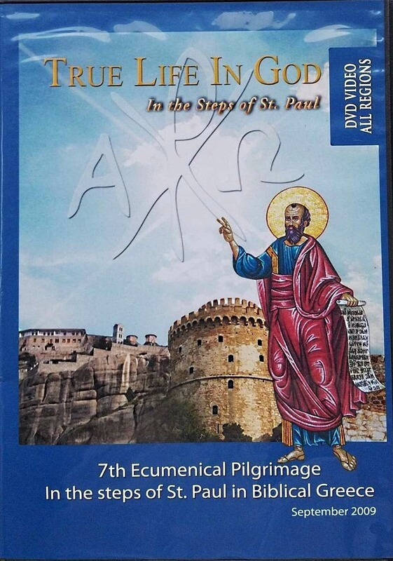 DVD προσκυνηματικό ταξίδι στην Ελλάδα_2009