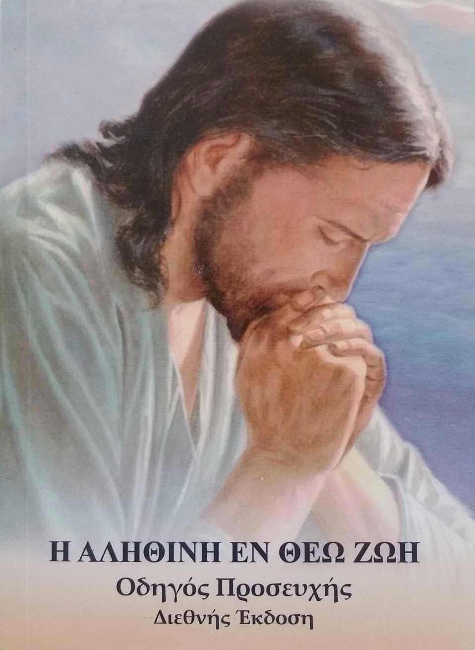 Οδηγός Προσευχής