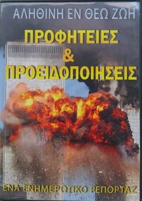 DVD Προφητείες & Προειδοποιήσεις
