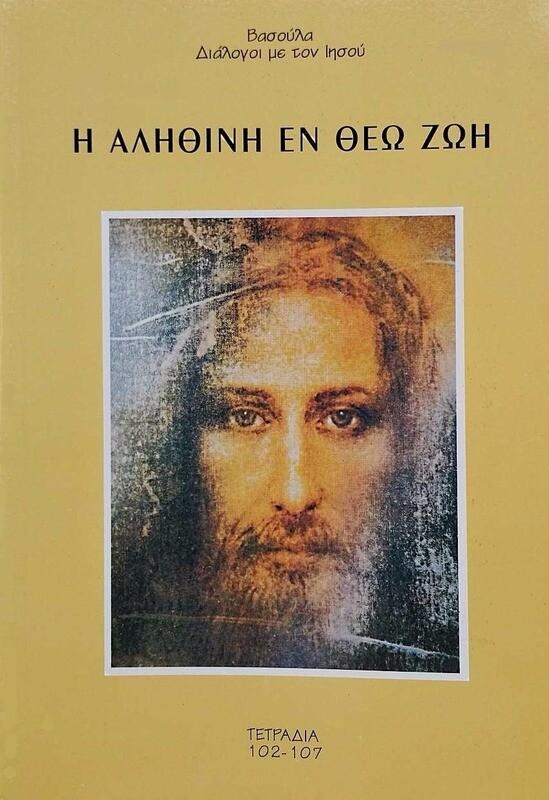 9ος τόμος της Αληθινής εν Θεώ Ζωής
