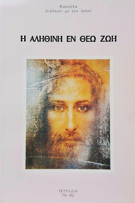 7ος τόμος της Αληθινής εν Θεώ Ζωής