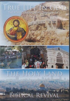 DVD προσκυνηματικό ταξίδι στους Αγίους Τόπους 2013