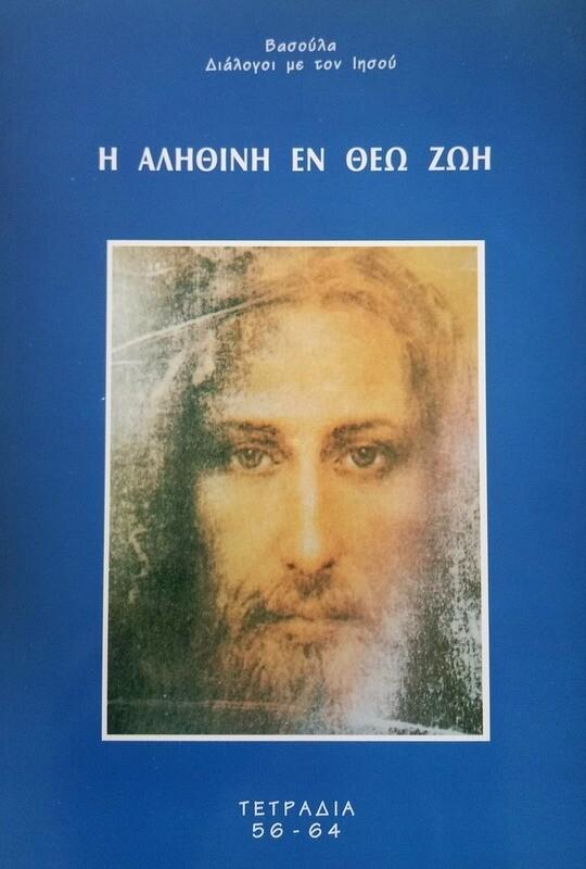 5ος τόμος της Αληθινής εν Θεώ Ζωής