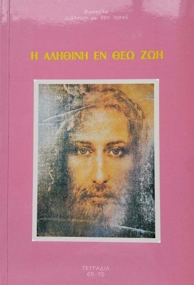6ος τόμος της Αληθινής εν Θεώ Ζωής