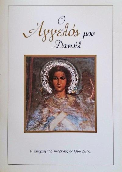 Ο Άγγελός μου Δανιήλ