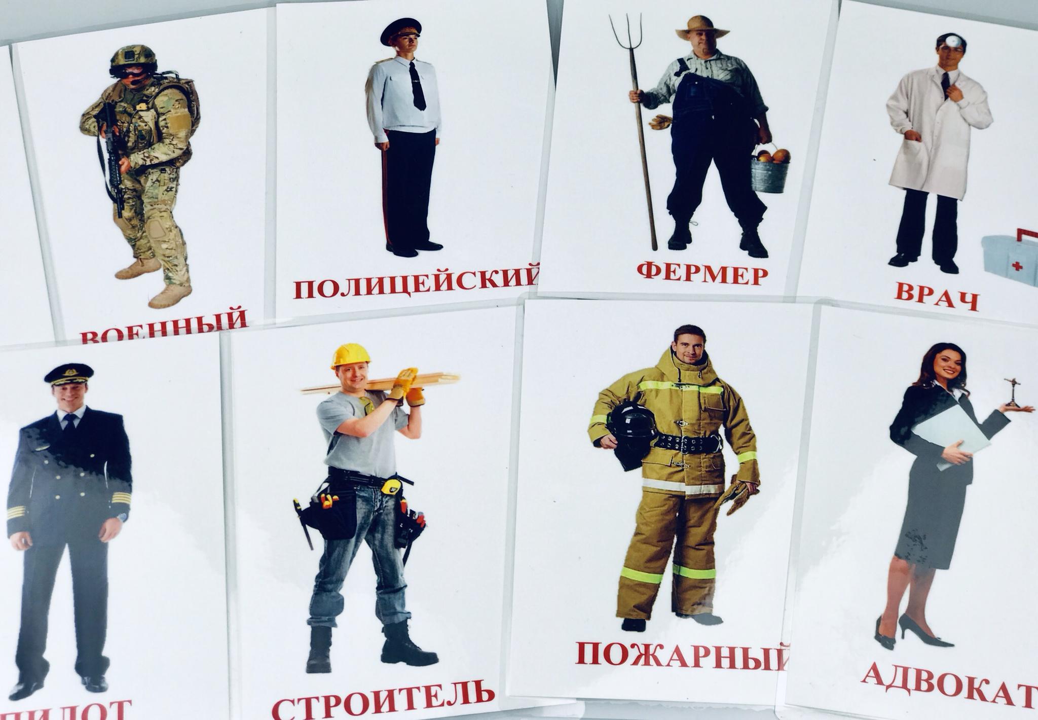 Карточки «Профессии» 00001