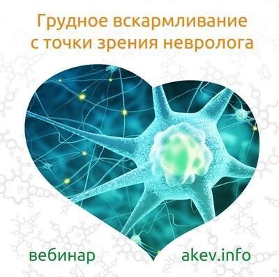 Грудное вскармливание с точки зрения невролога. 00113