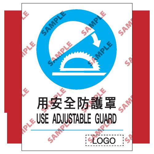 M07 - 強制類安全標誌