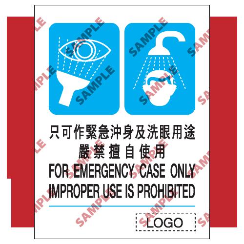 M20 - 強制類安全標誌
