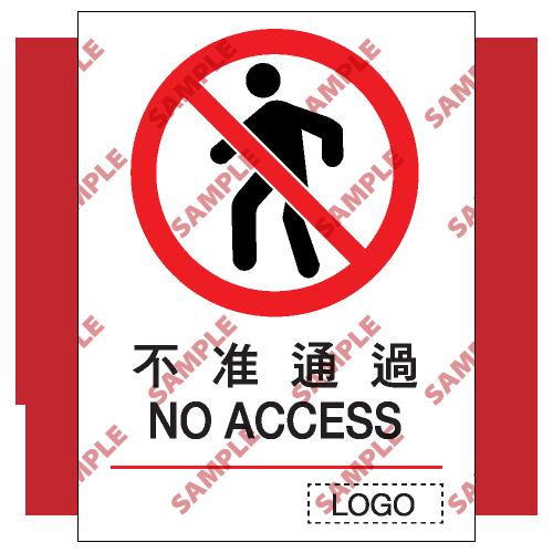 P03 - 禁止類安全標誌