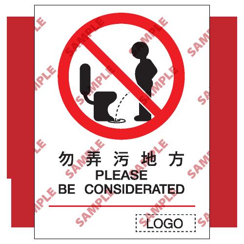 P04 - 禁止類安全標誌