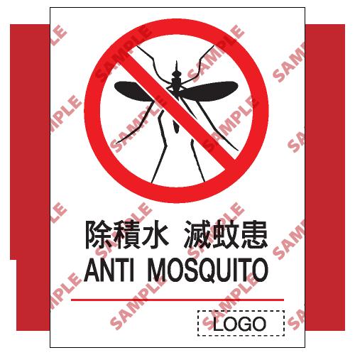 P09 - 禁止類安全標誌