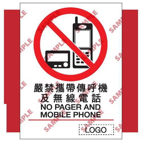 P12 - 禁止類安全標誌