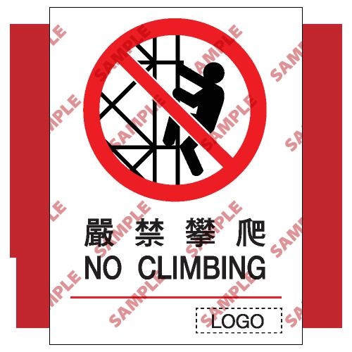 P19 - 禁止類安全標誌