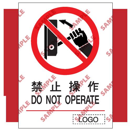 P20 - 禁止類安全標誌