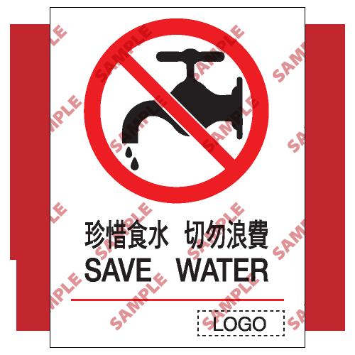 P25 - 禁止類安全標誌