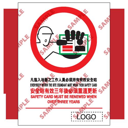 P26 - 禁止類安全標誌