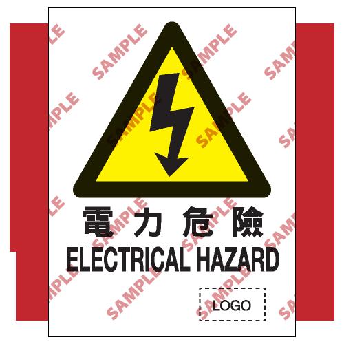 W02 - 危險警告類安全標誌
