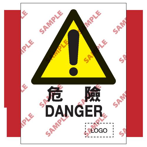 W05 - 危險警告類安全標誌
