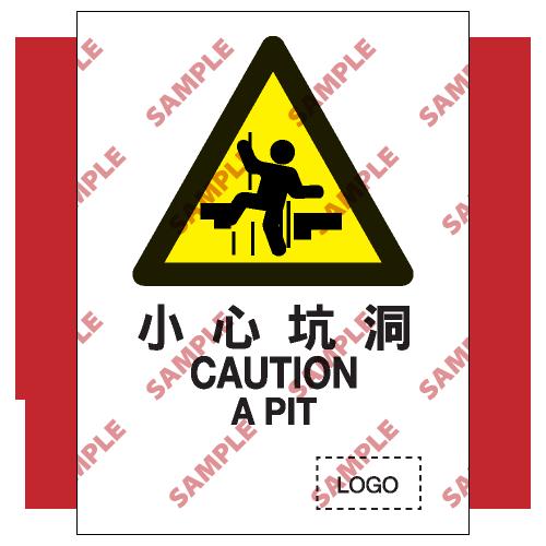 W15 - 危險警告類安全標誌