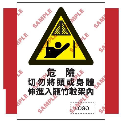 W28 - 危險警告類安全標誌