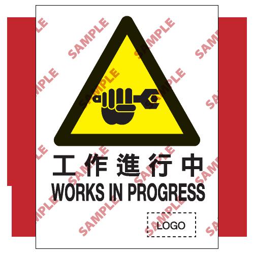 W30 - 危險警告類安全標誌
