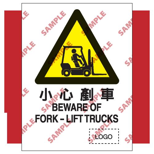 W32 - 危險警告類安全標誌