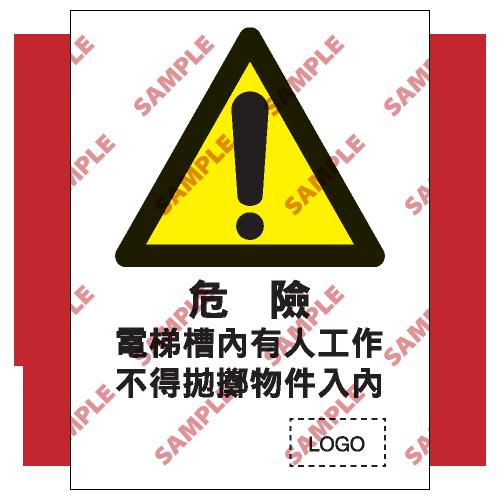 W34 - 危險警告類安全標誌