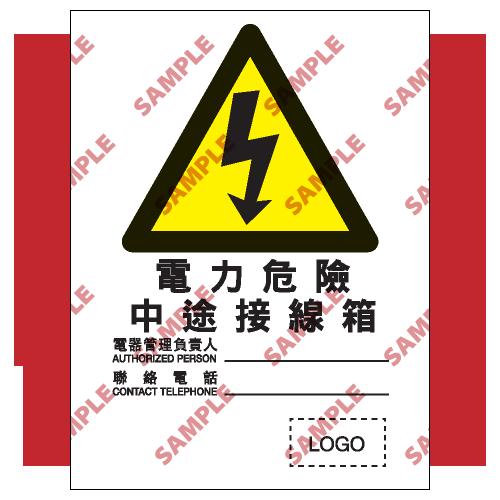 W35 - 危險警告類安全標誌