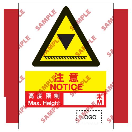 W37 - 危險警告類安全標誌
