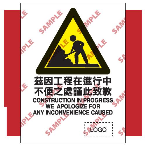 W38 - 危險警告類安全標誌