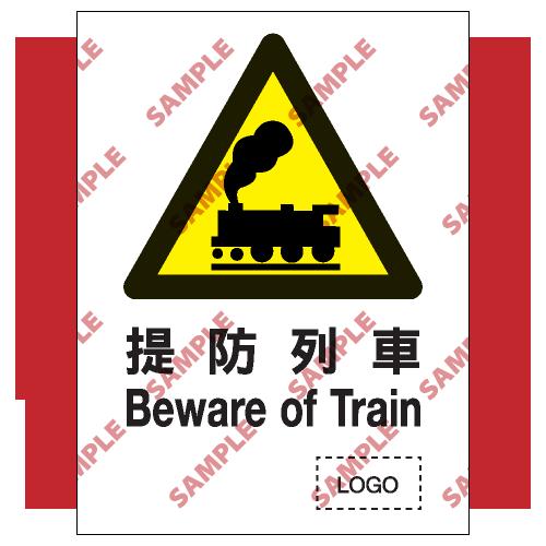 W39 - 危險警告類安全標誌