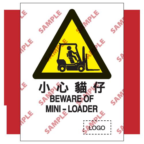 W45 - 危險警告類安全標誌