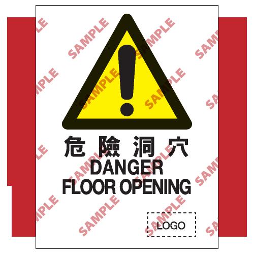 W43 - 危險警告類安全標誌