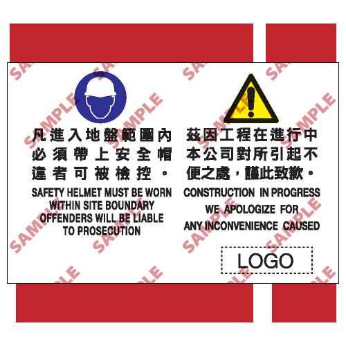 W48 - 危險警告類安全標誌