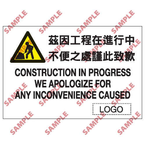 W51 - 危險警告類安全標誌