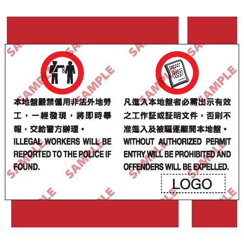 W55 - 危險警告類安全標誌