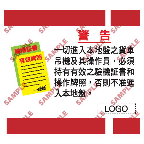 W60 - 危險警告類安全標誌