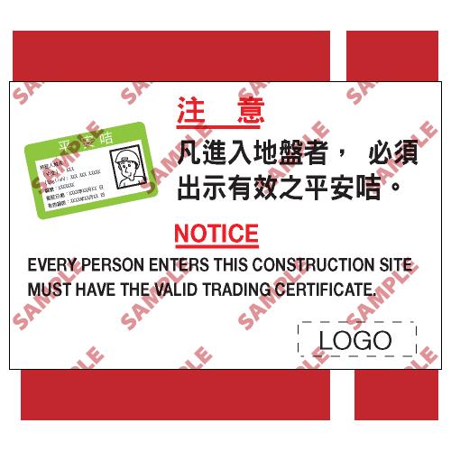 W65 - 危險警告類安全標誌