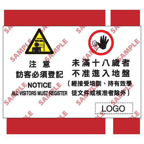 W66 - 危險警告類安全標誌