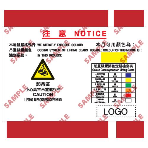 W68 - 危險警告類安全標誌