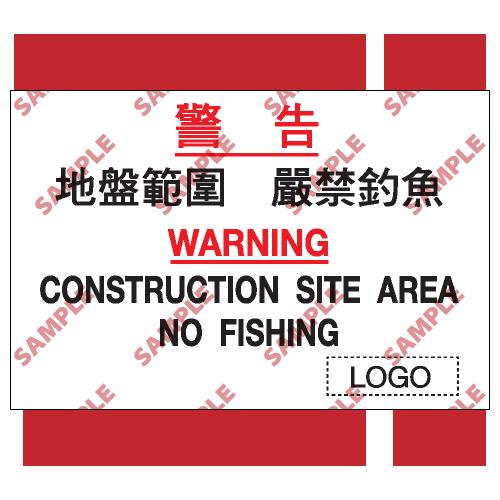 W77 - 危險警告類安全標誌