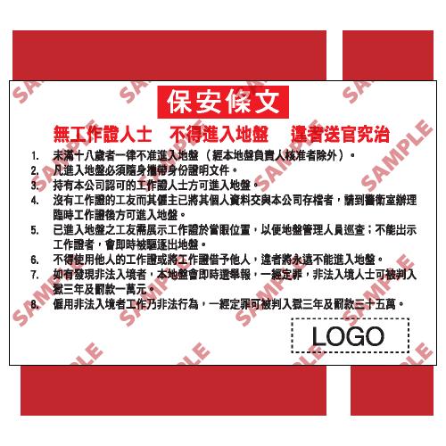 W78 - 危險警告類安全標誌