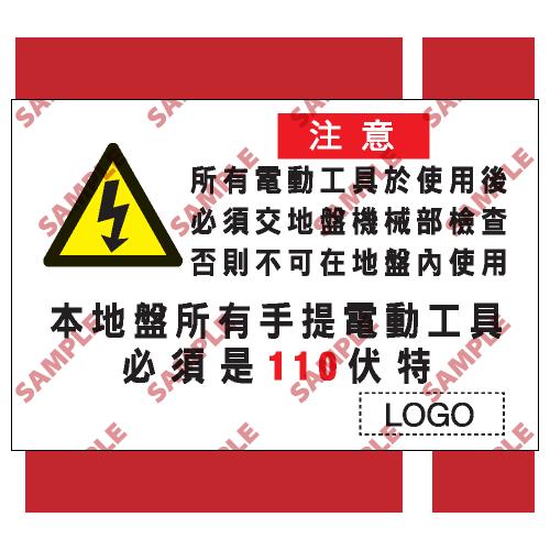 W79 - 危險警告類安全標誌