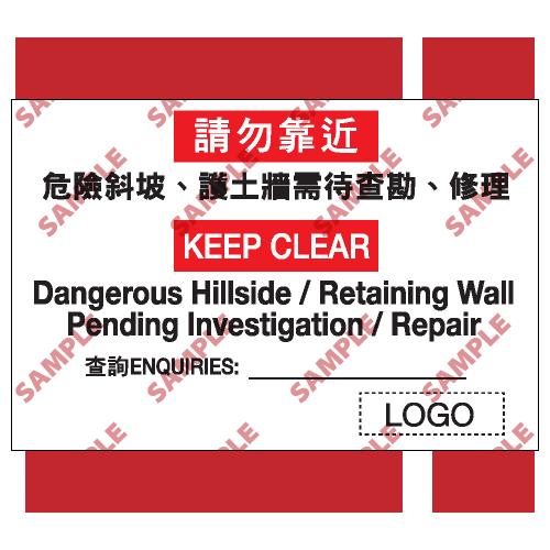 W80 - 危險警告類安全標誌