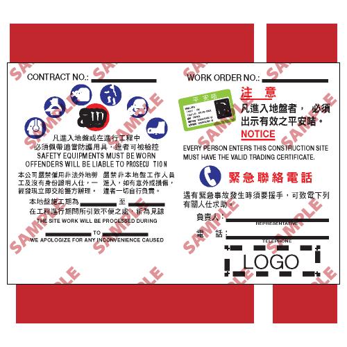 W81 - 危險警告類安全標誌