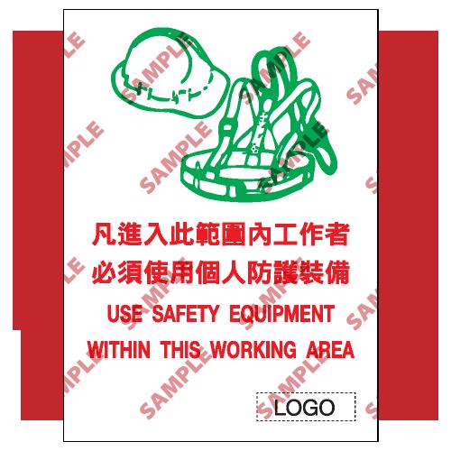 W94 - 危險警告類安全標誌