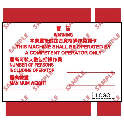 W97 - 危險警告類安全標誌